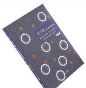 杏子酱 索尔仁尼琴中短篇小说集 亚历山大索尔仁尼琴 诺贝尔文学奖 正版书籍包邮