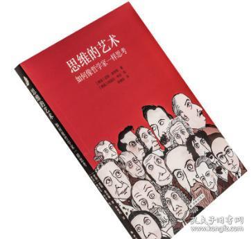 思维的艺术 如何像哲学家一样思考 延斯森特根 德国 李健鸣 哲学书籍 正版现货包邮