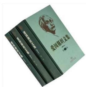 爱因斯坦文集 全3册 第一二三卷 商务印书馆 精装 增补本 正版书籍包邮 许良英