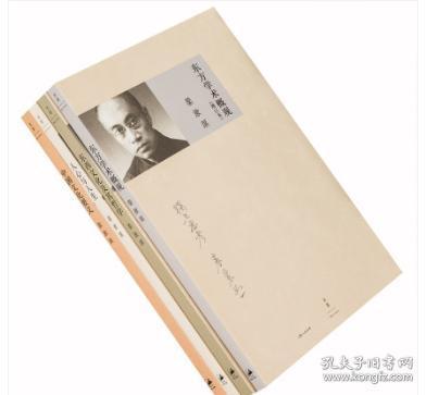 梁漱溟代表作品集全4册 中国文化要义+东西文化及其哲学+人心与人生+东方学术概观 世纪文景上海人民 正版书籍包邮