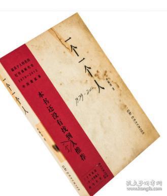 一个一个人 申赋渔 精装 朱赢椿装帧设计 湖南文艺 正版书籍包邮