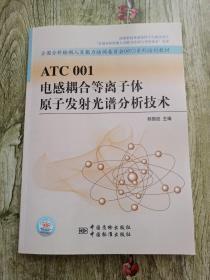 全国分析检测人员能力培训委员会NTC系列培训教材:ATC001电感耦合等离子体原子发射光谱分析技术