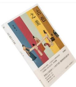古色之美 青简 从天水碧到太师青 八大色系七十余种传统美色 一本读懂古人的文化生活 插图本 正版书籍包邮