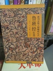 新镌京版工师雕斫正式鲁班经匠家镜