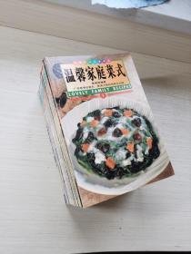香港家常食谱精选 17本合售 广西教育出版社 全网最全