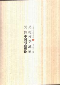 中国学术文化名著文库 吴梅词学通论 吴梅中国戏曲概论