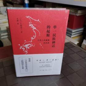 单一民族神话的起源:日本人自画像的系谱