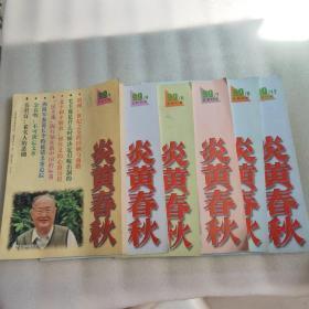 炎黄春秋 1999年1/4/6/7/8/12   六册合售