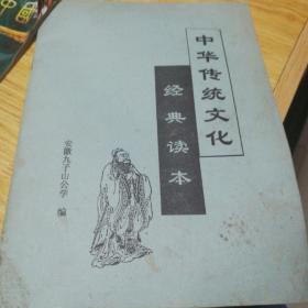 中华传统文化经典读本