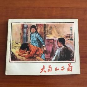 精品老版连环画:<<大菊和二菊>>
