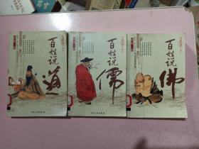 众说三教(百姓说儒.佛.道)(全三册)