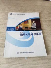 酒店员工通用知识培训手册(锦江[北方]管理有限公司系列培训教材)