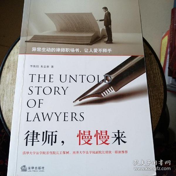 律师,慢慢来