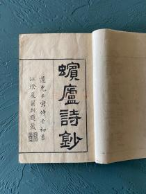 【清代精刻】《蠙庐诗钞》10卷存5卷,流传罕见