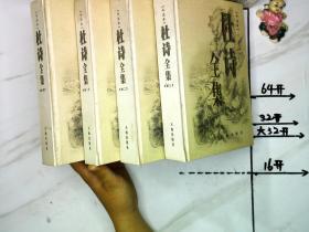 杜诗全集(全1-4卷)今注本 精装