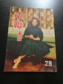 中联画报 :第29期