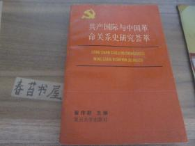 共产国际与中国革命关系史研究荟萃【作者签名赠书,附带书信一封】