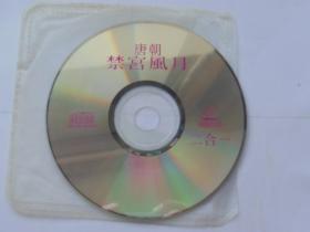 香港古装片【唐朝禁宫风月】二合一碟。