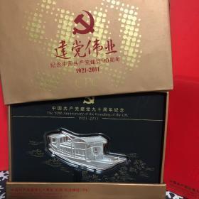 建党伟业 建党90周年红船纪念银锭30g