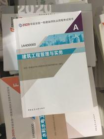 2020全国一级建造师考试教材《建筑工程管理与实务》