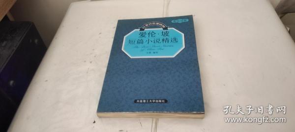 爱伦·坡短篇小说精选