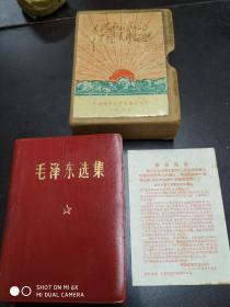 毛泽东选集中科院革委会翻印内有征求对宝书皮革封面的意见,带书盒林题卡