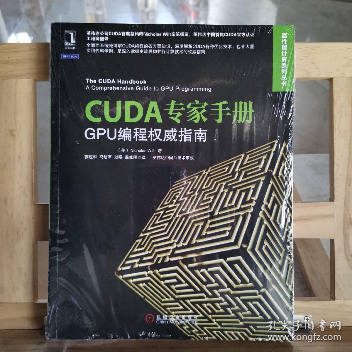CUDA专家手册:GPU编程权威指南