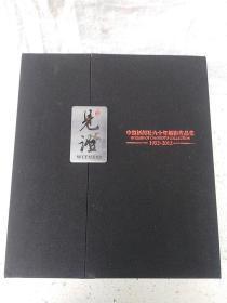 见证   中国新闻社六十年摄影作品集(1952-2012)