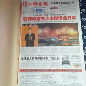 深圳特区报 2010年5月(1-10日)