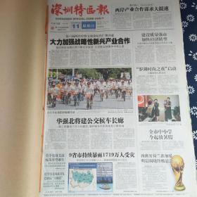 深圳特区报 2010年7月(11-20日)