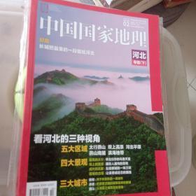 《中国国家地理》2015年第一,二期。河北专辑。