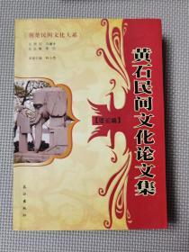 黄石民间文化论文集(理论编) 品相如图