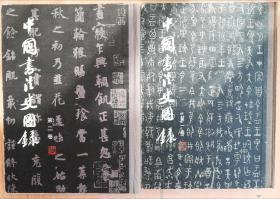 中国书法史图录  沙孟海编(第一卷,第二卷)