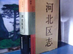 天津市河北区志 (精装)