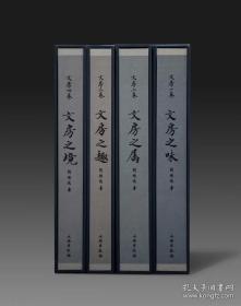 文房 文人收藏专用(8开精装 全四册)