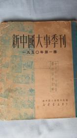 新中国大事季刊——一九五零·年第一季