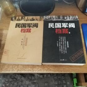 民国军阀档案 + 民国军阀档案(2)《2本合售》