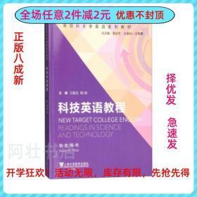 科技英语教程:学生用书:Students book9787544641647王腊宝