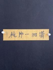 常朝晖书法软片一张,得作者本人,永久保真!