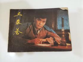 电影连环画:三家巷(上)