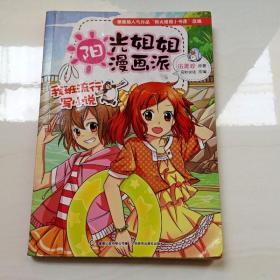 R127547 阳光姐姐漫画派·我班流行写小说