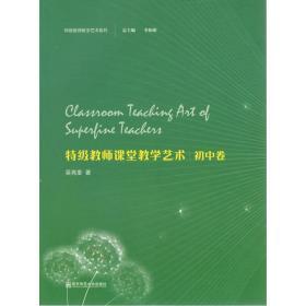 特级教师课堂教学艺术·初中卷