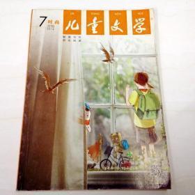 R131348 儿童文学·时尚 总第六一七期