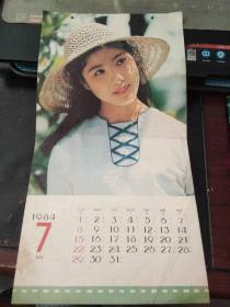 日历1984 7