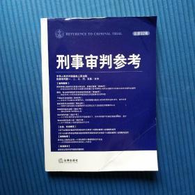 刑事审判参考2013年第3集(总第92辑)