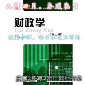财政学第二2版安秀梅9787300137438中国人民大学出版社包