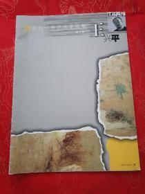 21世纪优秀艺术家画集王兴平(第3辑)