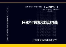 国家建筑标准设计图集 17J925-1 压型金属板建筑构造 9787518211470 中国京冶工程技术有限公司 中国建筑标准设计研究院有限公司 中国计划出版社