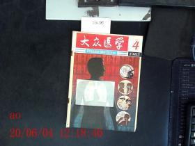 大众医学 1982.4