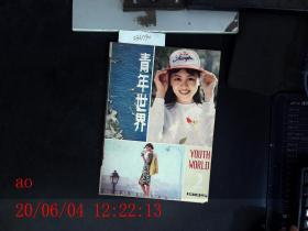 青年世界 1985.2